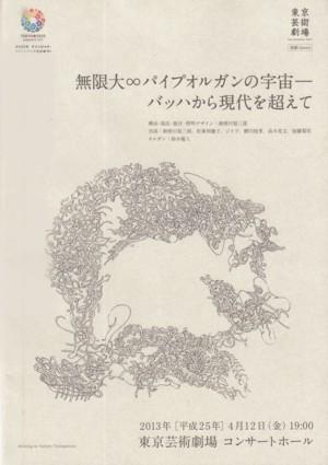 「無限大∞パイプオルガンの宇宙 バッハから現代を超えて」 パンフレット
