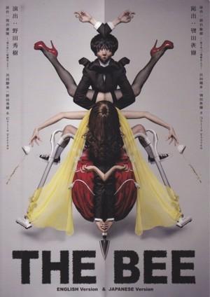 NODA・MAP番外公演「THE BEE」Japanese Version