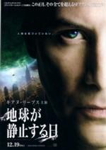 映画「地球が静止する日」