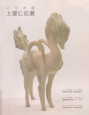 「彩色木彫 土屋仁応展」 高島屋日本橋店