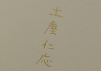「特装本『聞耳の森 土屋仁応』」(鹿)2