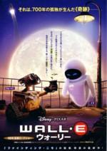 映画「WALL・E (ウォーリー)」