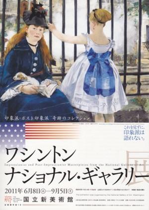 「ワシントン・ナショナル・ギャラリー展」