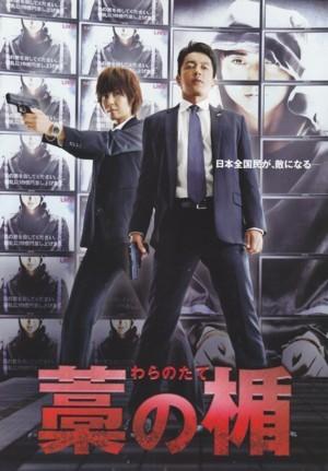 映画「藁の楯」