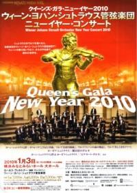 クイーンズ・ガラ・ニューイヤー2010 ウィーン・ヨハン・シュトラウス管弦楽団ニューイヤー・コンサート