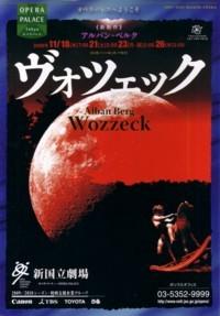 オペラ「ヴォツェック」