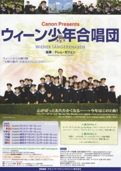 ウィーン少年合唱団 2010年日本公演 A・Bプログラム