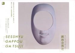 劇団山の手事情社公演「摂州合邦辻(せっしゅうがっぽうがつじ)」