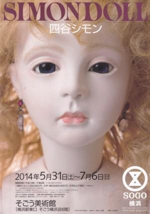 「SIMONDOLL 四谷シモン展」