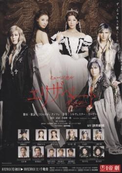 ミュージカル「エリザベート」2010年