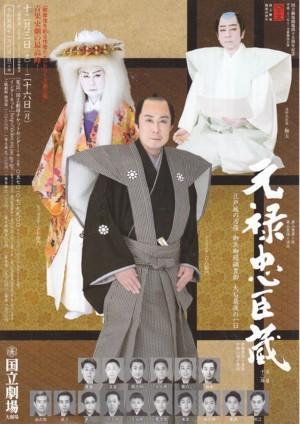 国立劇場開場45周年記念12月歌舞伎公演「元禄忠臣蔵」