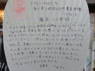 藤浩司(ふじひろし)さん作「藤島八十郎をつくる」4