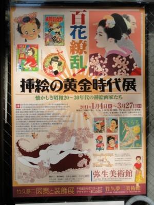 「百花繚乱!挿絵の黄金時代展」