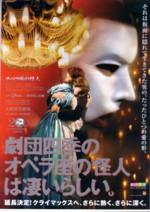 2008年10月 「オペラ座の怪人」