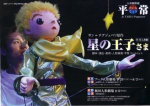 人形劇俳優 平常(たいらじょう)公演 2008年版「星の王子さま」