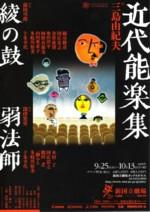 近代能楽集「綾の鼓」「弱法師」 2008年新国立劇場