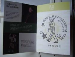劇団四季「夢から醒めた夢」2008年 2回目 スタンプラリー2