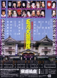 五月大歌舞伎 昼の部、夜の部