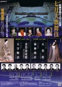 七月大歌舞伎「天守物語」