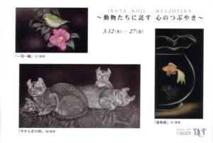 「生田宏司 銅版画展 動物たちに託す心のつぶやき」