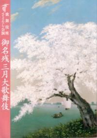 御名残三月大歌舞伎 第二部・第三部