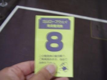 2009年8月13日(木) 黒部ダム その5  ロープウェイの整理券
