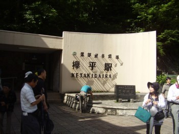 2009年8月14日(金) 欅平駅