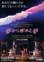 劇団四季「夢から醒めた夢」2008年