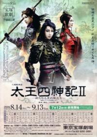 宝塚歌劇星組公演「太王四神記 II 新たなる王の旅立ち」
