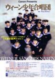 ウィーン少年合唱団2006日本ツアー