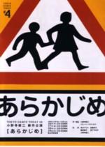 カンパニーデラシネラ 小野寺修二新作公演「あらかじめ」