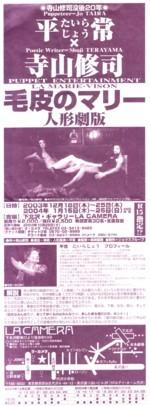 2004年 毛皮のマリー人形劇版
