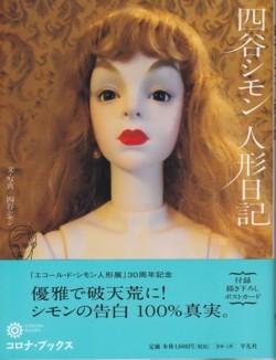 「四谷シモン人形日記」