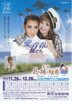 宝塚歌劇団 星組公演「愛と青春の旅だち」「花の踊り絵巻」