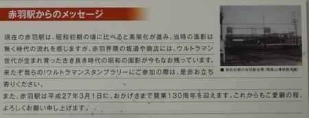 赤羽駅メッセージ