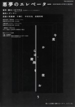 「悪夢のエレベーター」