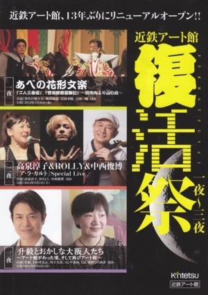 「ア・ラ・カルト Special Live」