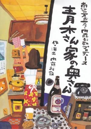 南河内万歳一座・内藤裕敬プロデュース「青木さん家の奥さん」