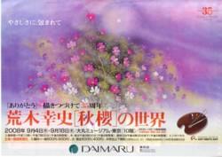「荒木幸史 秋櫻の世界」展
