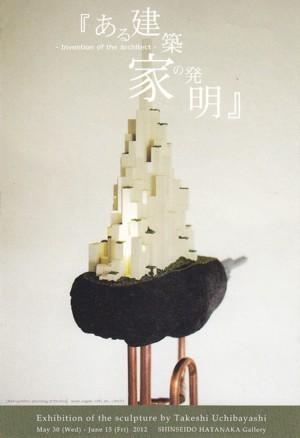 内林武史 新作オブジェ作品展 「ある建築家の発明」