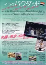 劇団「アルカサーブ とそのグループ ムスタヒールアリス」公演