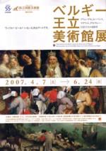 「ベルギー王立美術館展」in大阪