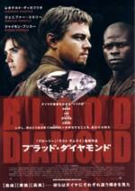 映画「ブラッド・ダイヤモンド」