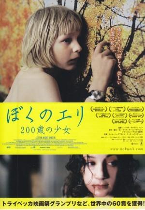 映画「ぼくのエリ 200歳の少女」