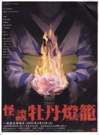 「怪談牡丹燈籠」2009年シアターコクーン