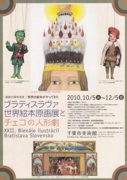 「ブラティスラヴァ世界絵本原画展とチェコの人形劇」