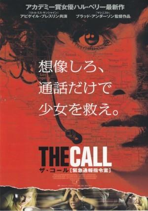 映画「ザ・コール緊急通報司令室」