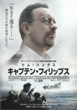 映画「キャプテン・フィリップス」