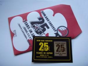 日本公演25周年記念 劇団四季・東京「キャッツ」 大入り袋