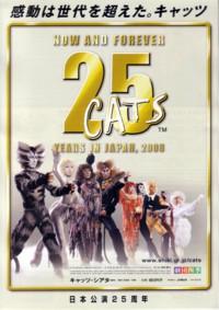 劇団四季「キャッツ」25周年